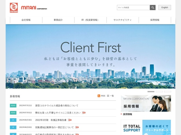 Screenshot of www.mitani-corp.co.jp