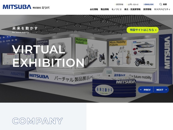 Screenshot of www.mitsuba.co.jp
