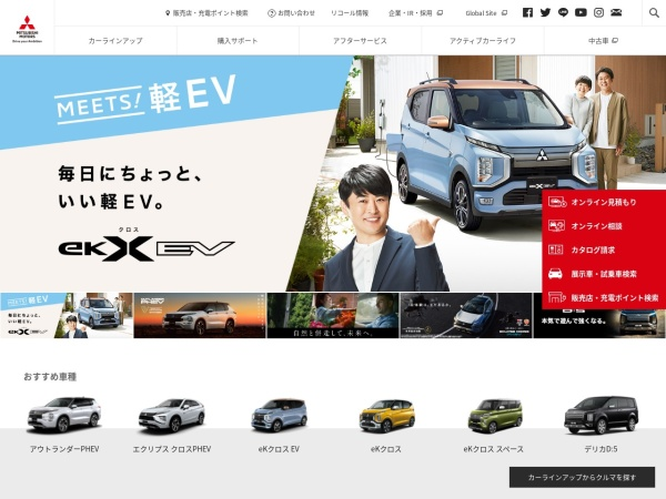 Screenshot of www.mitsubishi-motors.co.jp