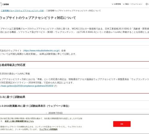 Screenshot of www.mitsubishielectric.co.jp