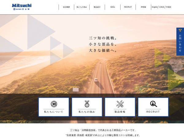 Screenshot of www.mitsuchi.co.jp