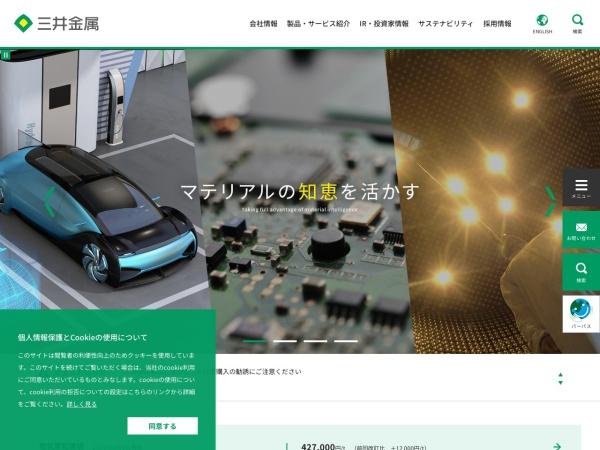 Screenshot of www.mitsui-kinzoku.com