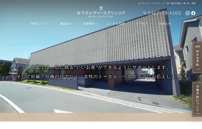 Screenshot of www.miura-lc.or.jp