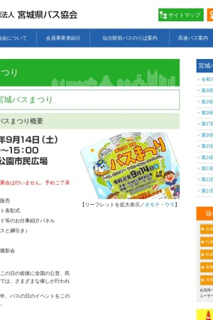 Screenshot of www.miyagi-bus-kyokai.jp