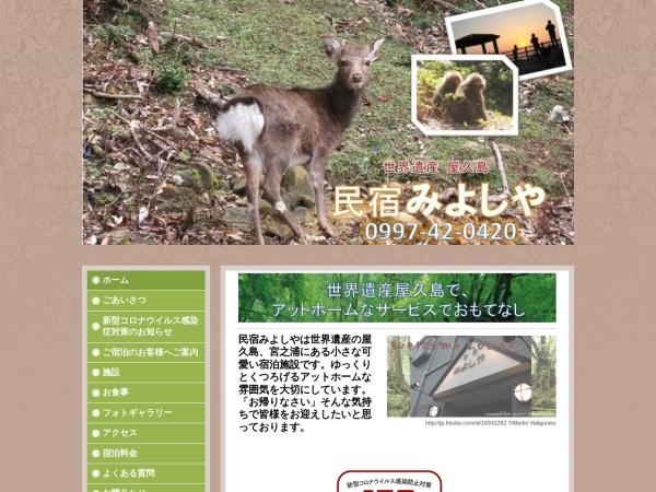 Screenshot of www.miyoshiya-yaku.jp