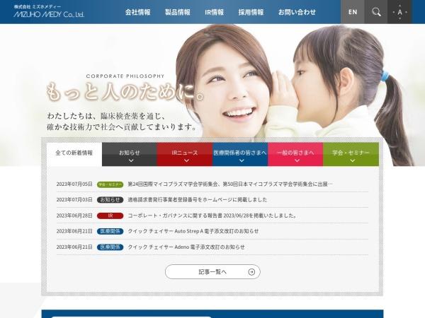 Screenshot of www.mizuho-m.co.jp