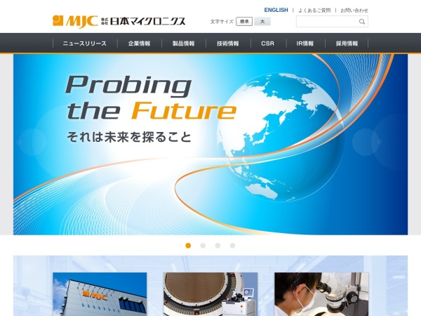 Screenshot of www.mjc.co.jp
