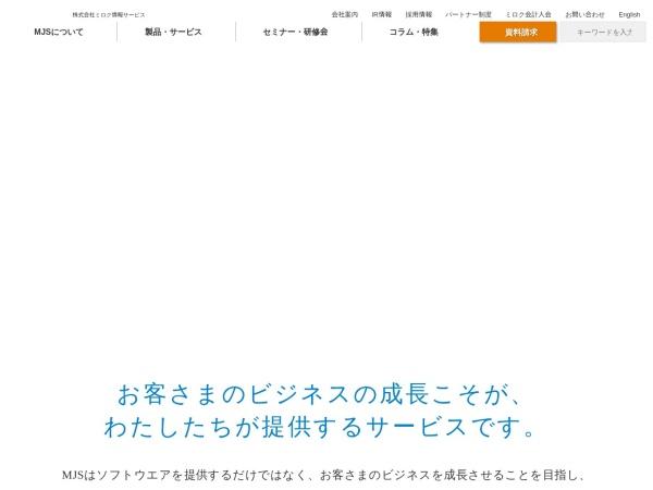 Screenshot of www.mjs.co.jp