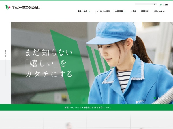 Screenshot of www.mkseiko.co.jp