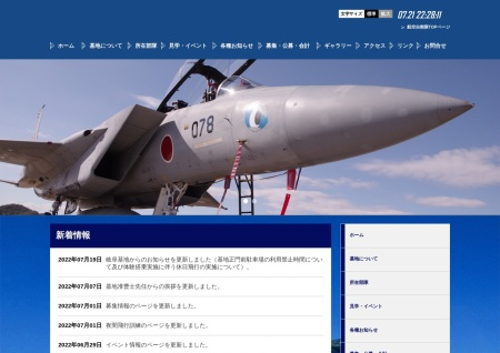 Screenshot of www.mod.go.jp