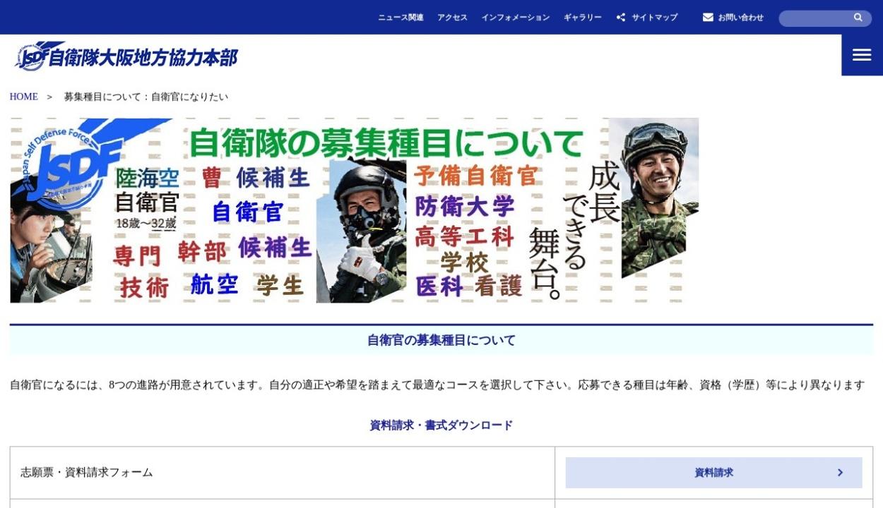 https://www.mod.go.jp/pco/osaka/recruit/index.html