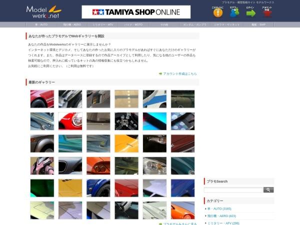 Screenshot of www.modelwerks.net