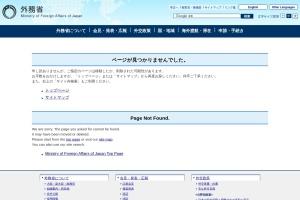Screenshot of www.mofa.go.jp