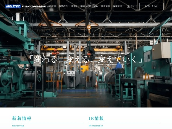 Screenshot of www.molitec.co.jp