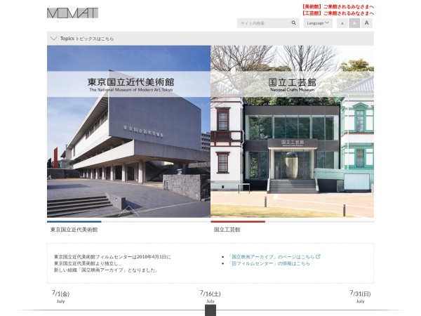 Screenshot of www.momat.go.jp