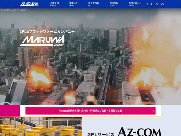 Screenshot of www.momotaro.co.jp