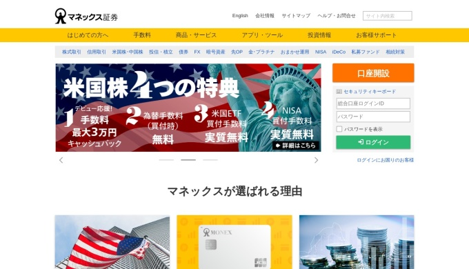 Screenshot of www.monex.co.jp