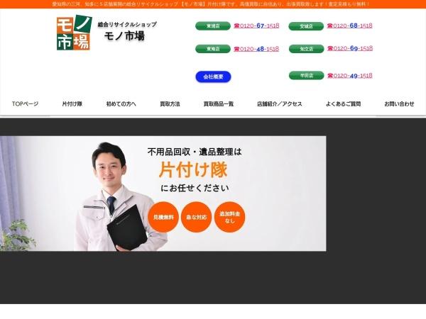 https://www.monoichiba.com