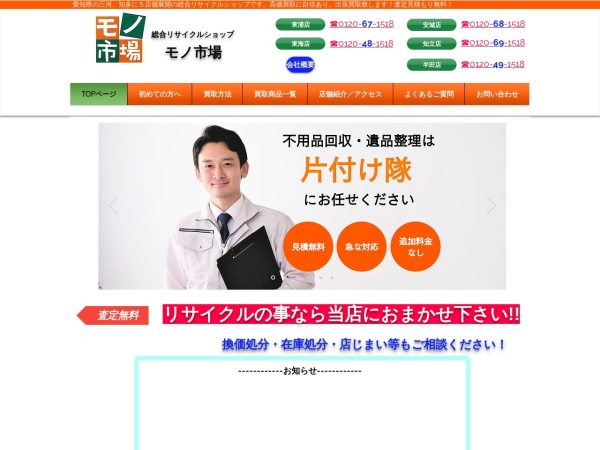 Screenshot of www.monoichiba.com