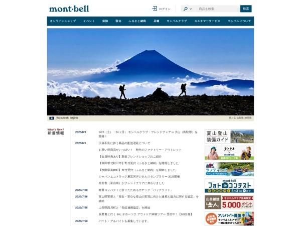 https://www.montbell.jp