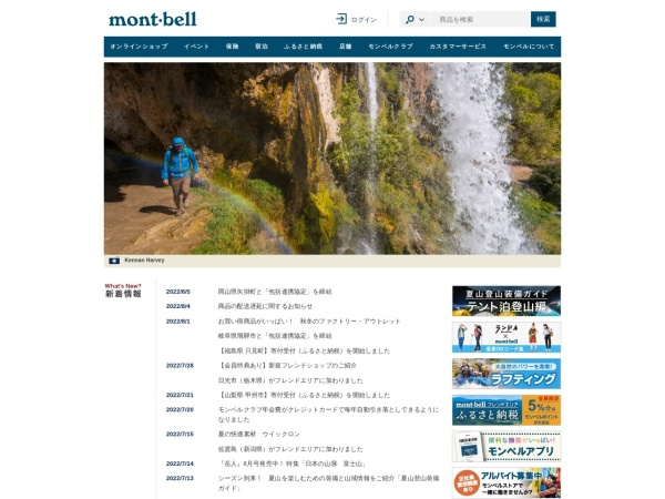 Screenshot of www.montbell.jp