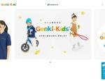 https://www.moonstar.co.jp/genki-kids/