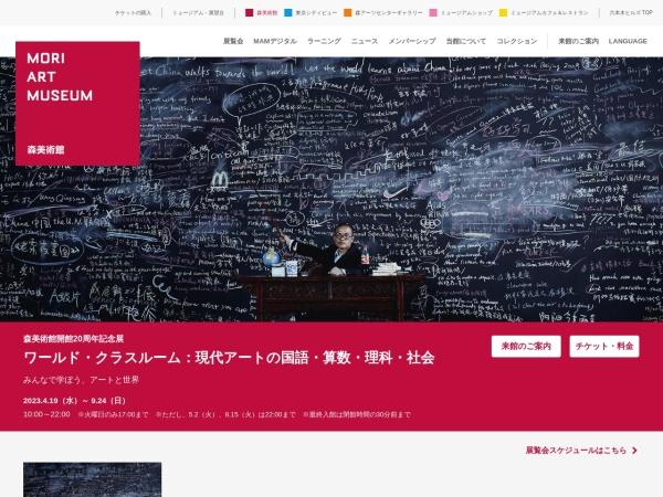 Screenshot of www.mori.art.museum