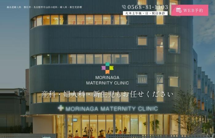 Screenshot of www.morinaga-mc.jp