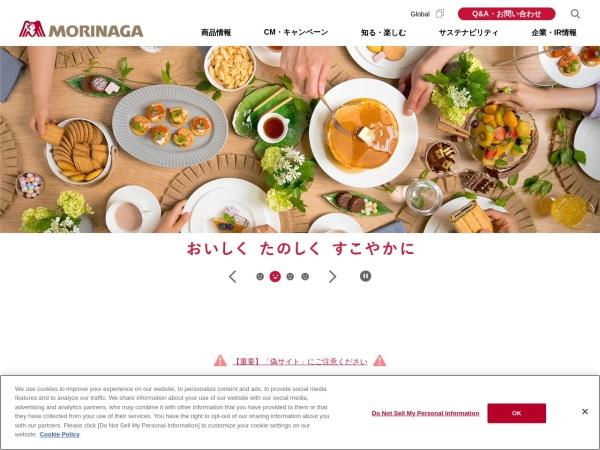 Screenshot of www.morinaga.co.jp