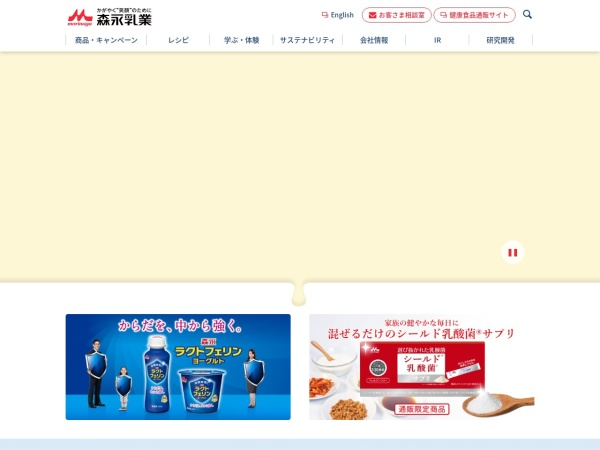 Screenshot of www.morinagamilk.co.jp