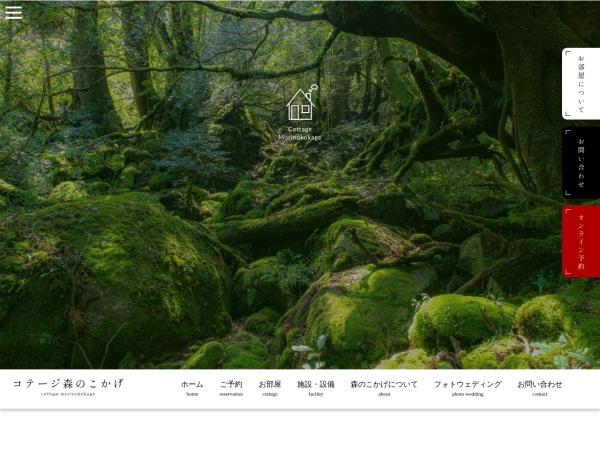 Screenshot of www.morinokokage.net