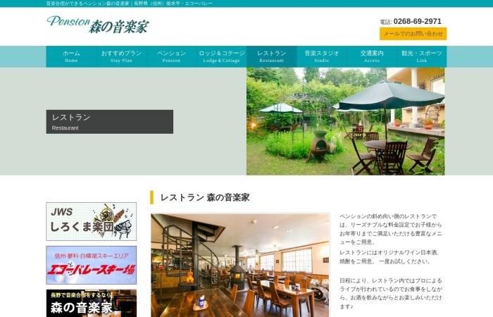 Screenshot of www.morion.jp