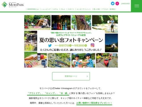Screenshot of www.moripark.com
