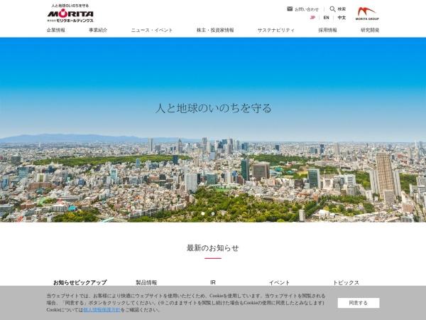Screenshot of www.morita119.com