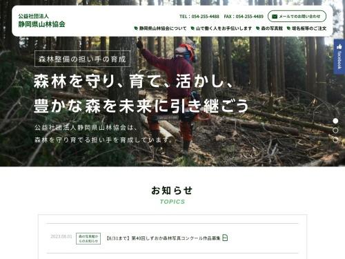 Screenshot of www.moritohito.jp