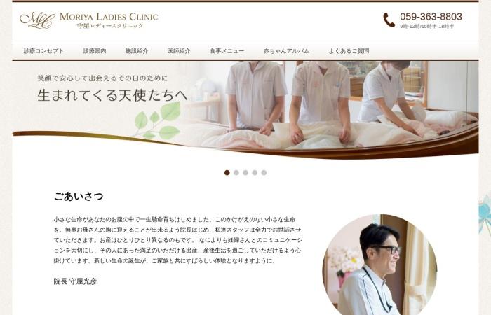 Screenshot of www.moriya-lc.com