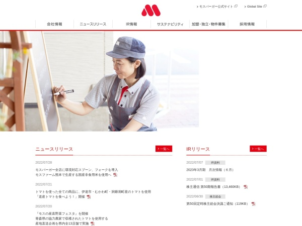 Screenshot of www.mos.co.jp