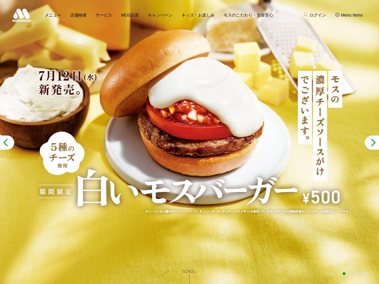https://www.mos.jp/shop/detail/08127/