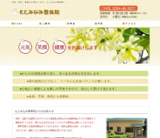 Screenshot of www.motominami-seitai.com