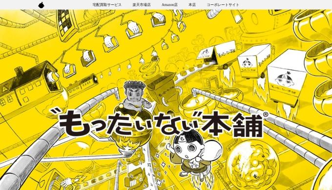 Screenshot of www.mottainaihonpo.com