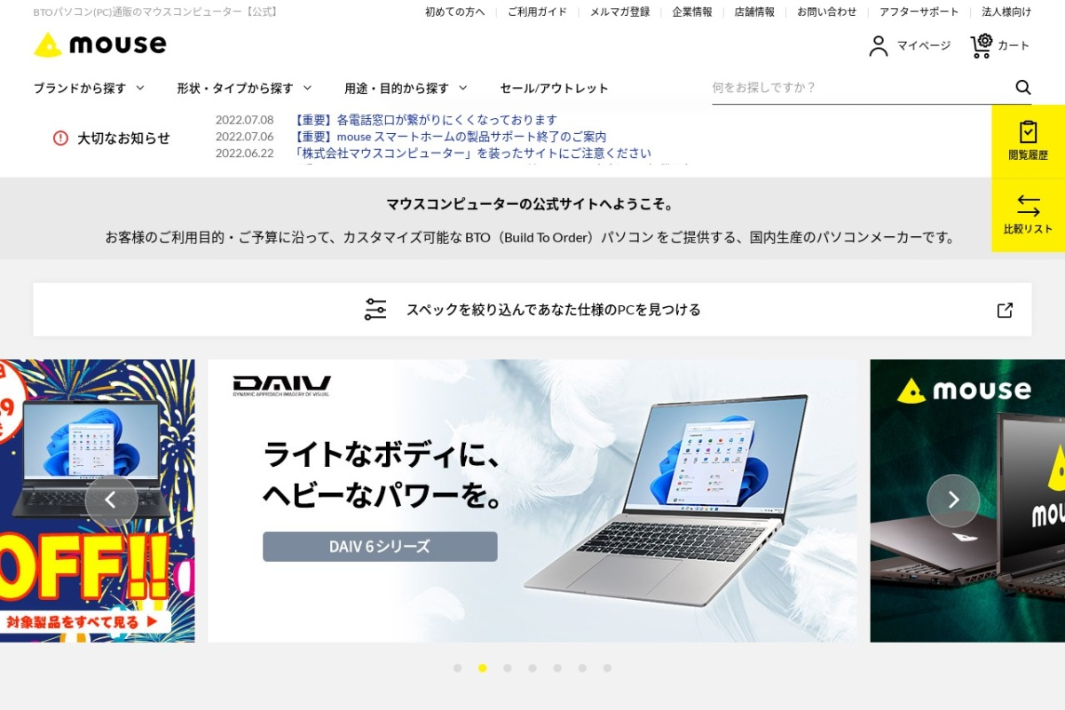 Screenshot of www.mouse-jp.co.jp