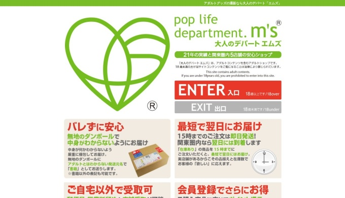 Screenshot of www.ms-online.co.jp