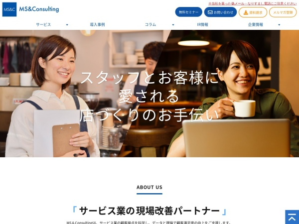 Screenshot of www.msandc.co.jp