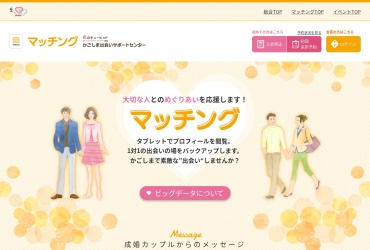 Screenshot of www.msc-kagoshima.jp