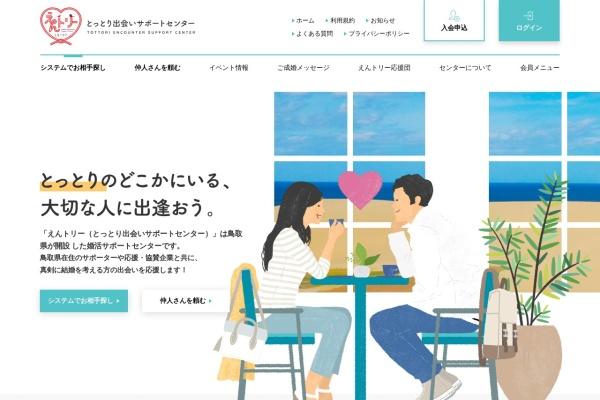 https://www.msc-tottori.jp/matching/