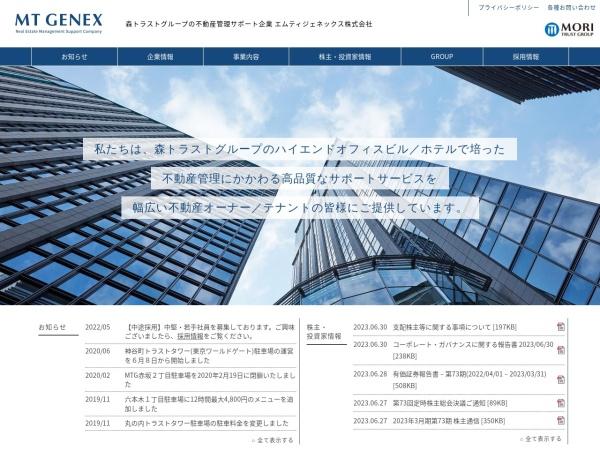 Screenshot of www.mt-genex.co.jp