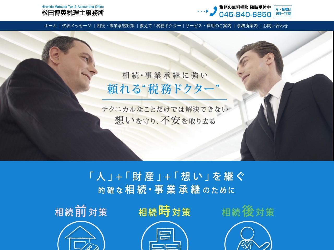 松田博英税理士事務所