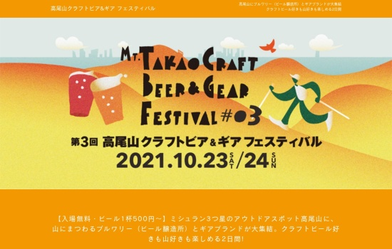 Screenshot of www.mttakao-beer-gear-fes.com