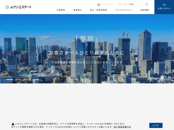 Screenshot of www.mugen-estate.co.jp