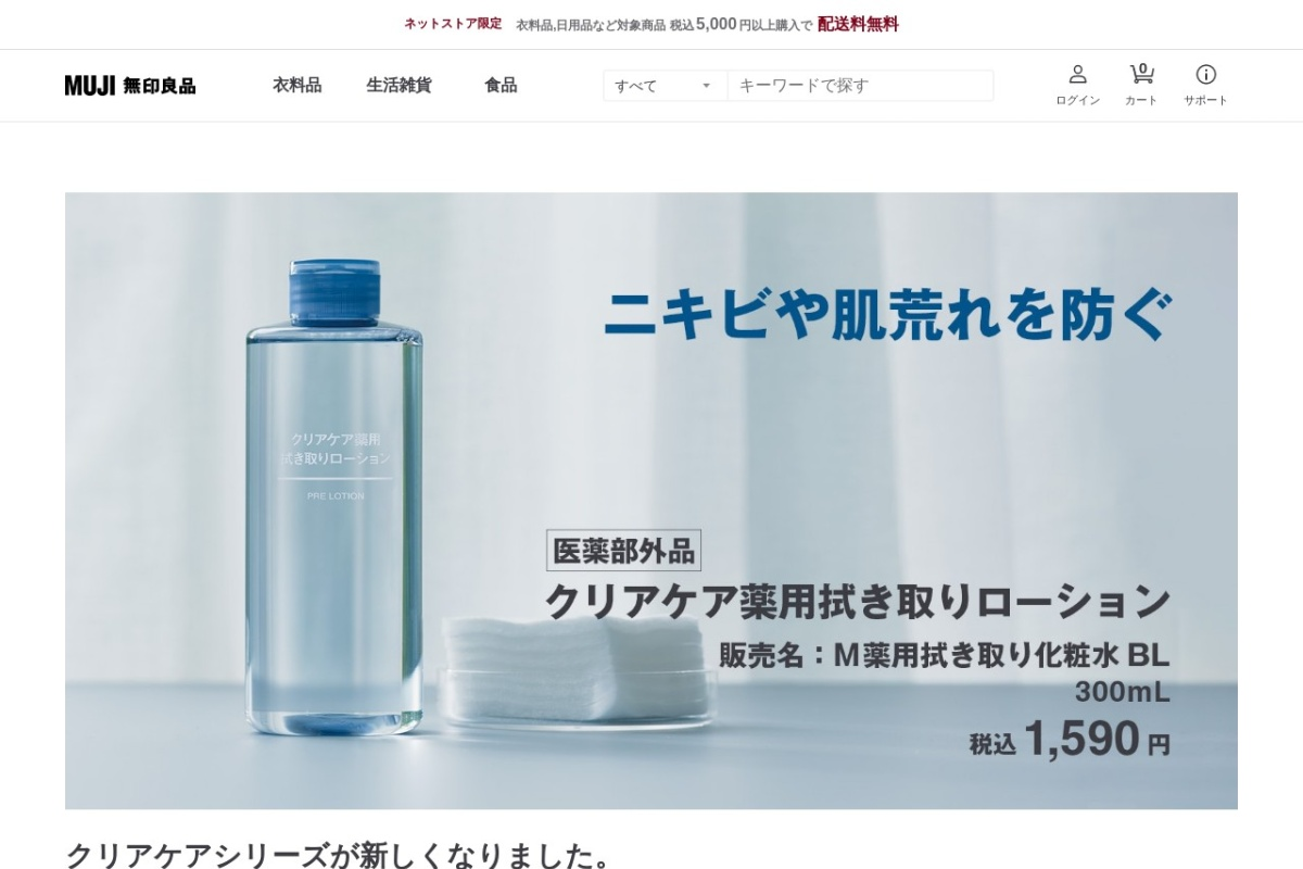 Screenshot of www.muji.com